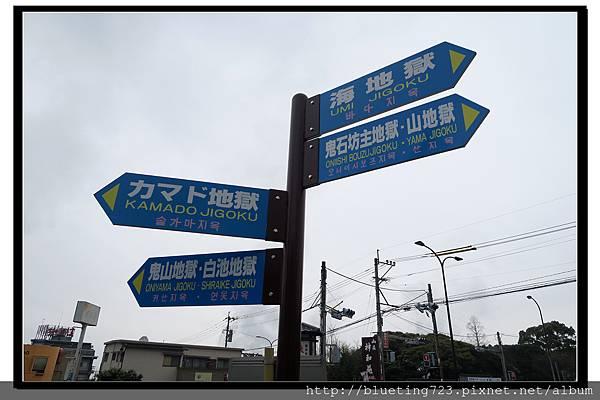 九州別府《地獄溫泉》3.jpg