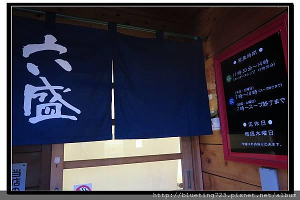 九州別府《六盛冷麵》1.jpg