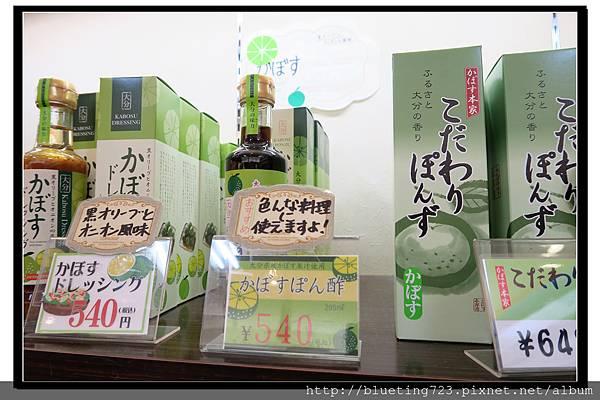 九州別府《遊!spring》桔子醋.jpg