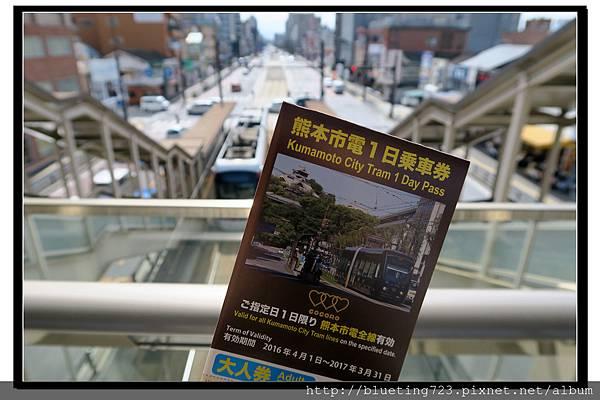 九州《熊本市電一日乘車券》1.jpg