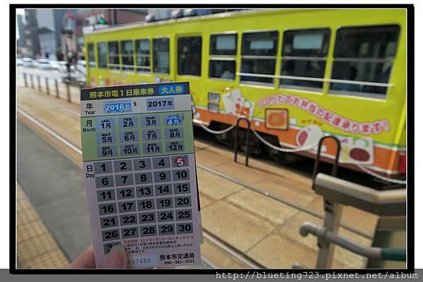 九州《熊本市電一日乘車券》3.jpg