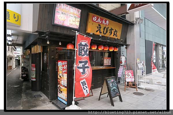 九州熊本《焼鳥えびす丸(烤雞丼)》1.jpg