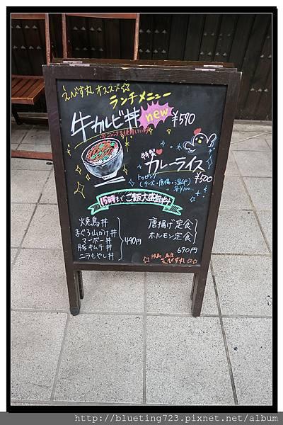 九州熊本《焼鳥えびす丸(烤雞丼)》2.jpg
