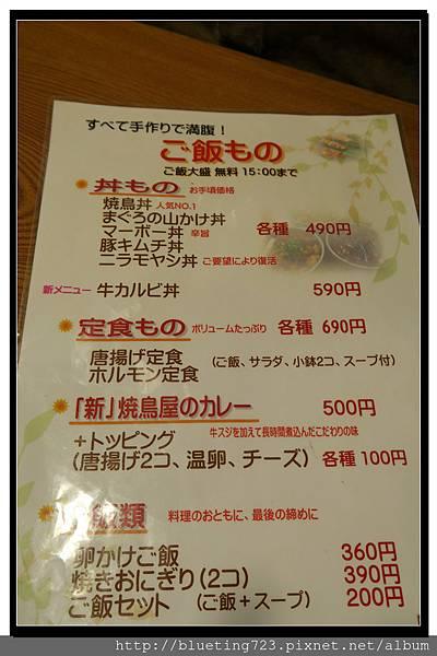 九州熊本《焼鳥えびす丸(烤雞丼)》3.jpg