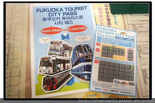 九州《福岡悠游卡FUKUOKA TOURIST CITY PASS》1.jpg
