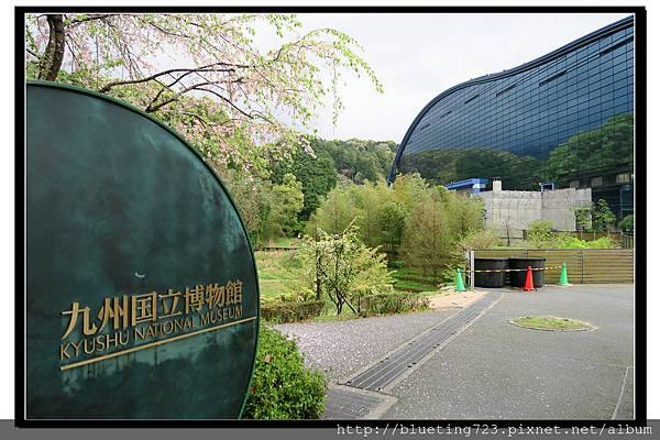 九州福岡縣《九州國立博物館》3.jpg