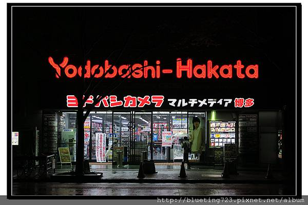 九州福岡《YODOBASHI》1.jpg