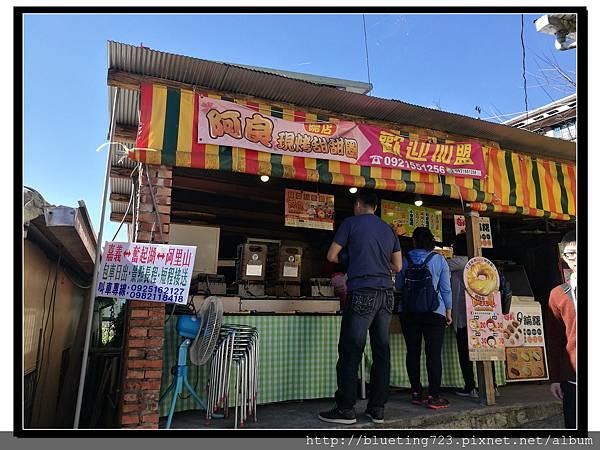 嘉義《奮起湖 》阿良現烤甜甜圈2.jpg