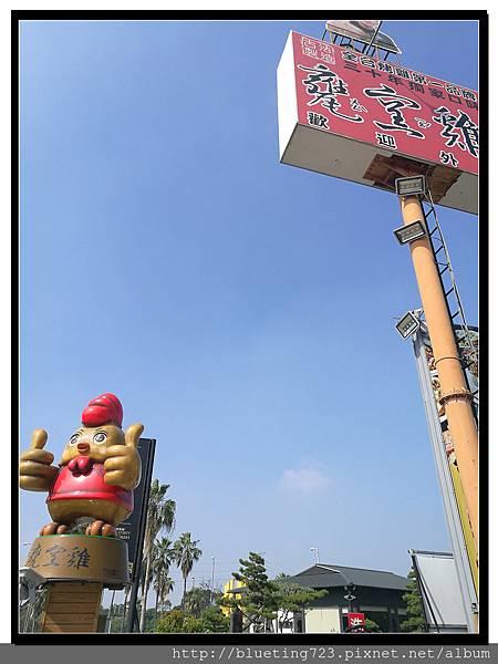 嘉義《甕窯雞》1.jpg