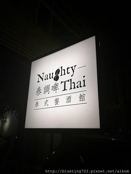 新竹竹北《Naughty Thai 泰調啤泰式餐酒館》1.jpg