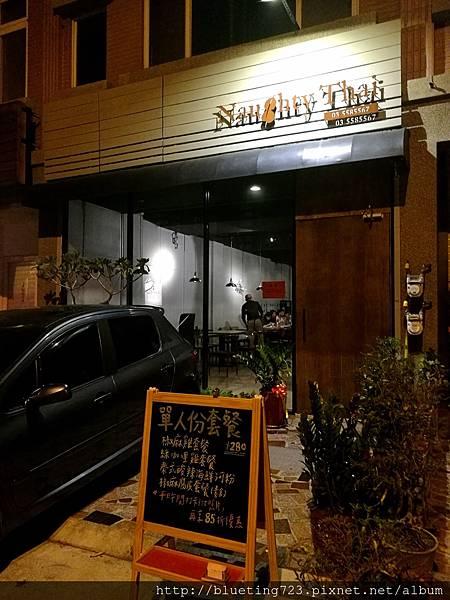 新竹竹北《Naughty Thai 泰調啤泰式餐酒館》2.jpg