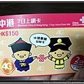 中國聯通《中港七日上網卡2G》1.jpg