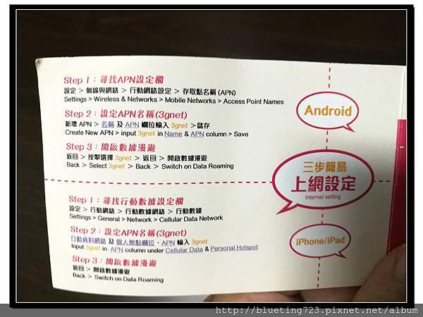 中國聯通《中港七日上網卡2G》2.jpg