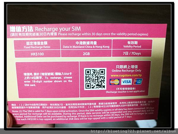 中國聯通《中港七日上網卡2G》3.jpg