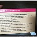 中國聯通《中港七日上網卡2G》4.jpg