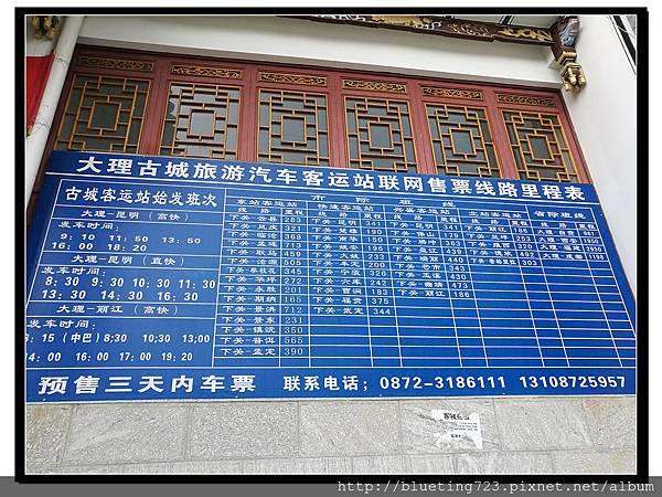 雲南《大理古城旅遊汽車客運站》1.jpg