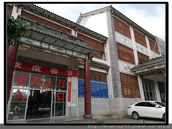 雲南《大理古城旅遊汽車客運站》2.jpg
