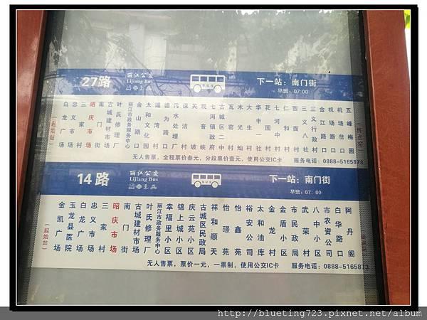 雲南麗江《古城與旅遊交通》公交車(公車) 2.jpg