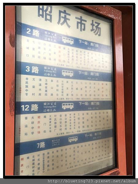 雲南麗江《古城與旅遊交通》公交車(公車) 3.jpg