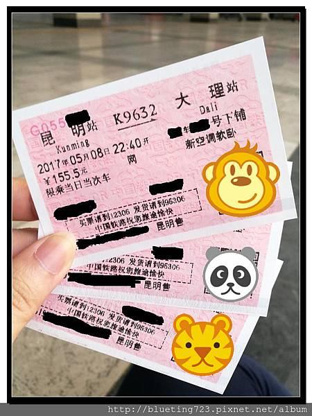 雲南昆明《火車站》實名制車票.jpg