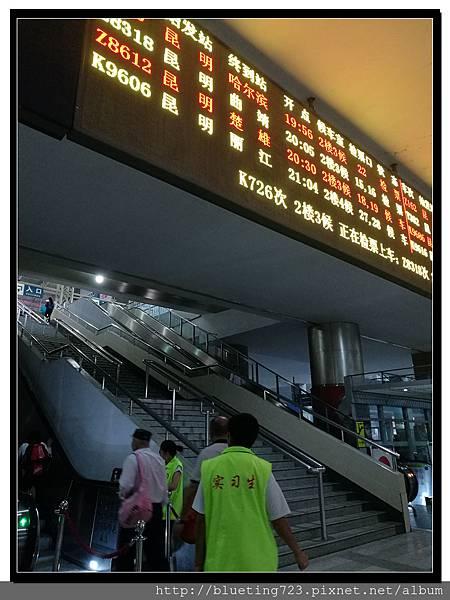 雲南《昆明火車站》6.jpg