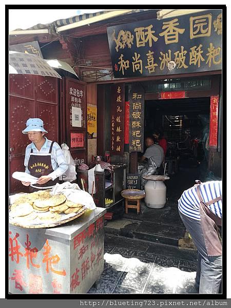雲南喜州《和尚破酥粑粑》.jpg