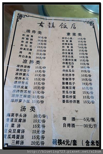 雲南喜州《古鎮飯店》1.jpg