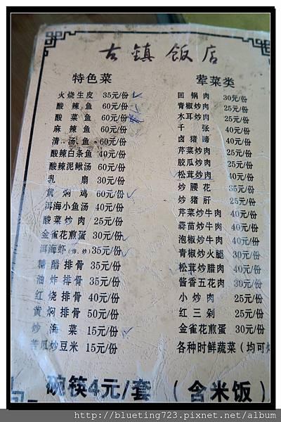 雲南喜州《古鎮飯店》2.jpg
