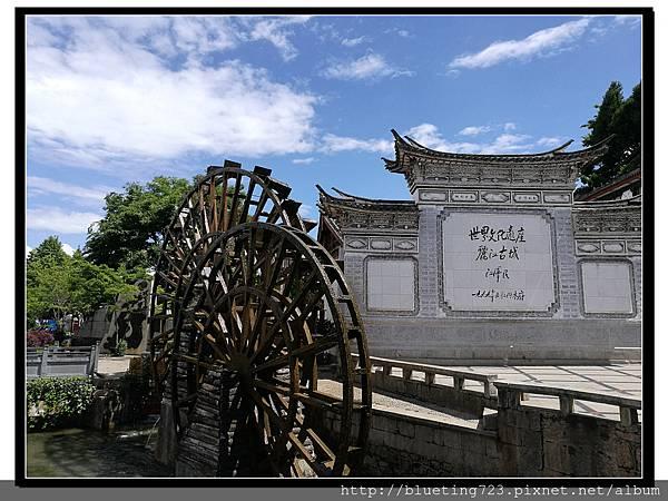 雲南《麗江古城》2 大水車.jpg