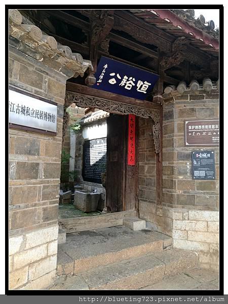雲南《麗江古城》36 恆裕公民居博物館.jpg