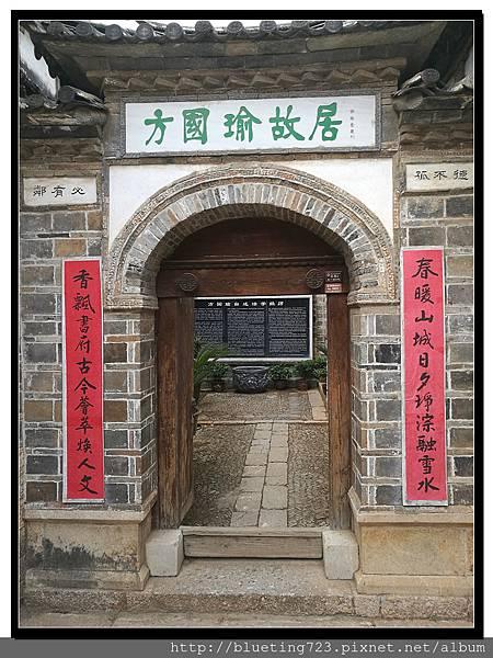 雲南《麗江古城》38 方國瑜故居.jpg