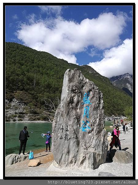 雲南麗江《玉龍雪山景區》藍月谷 1.jpg