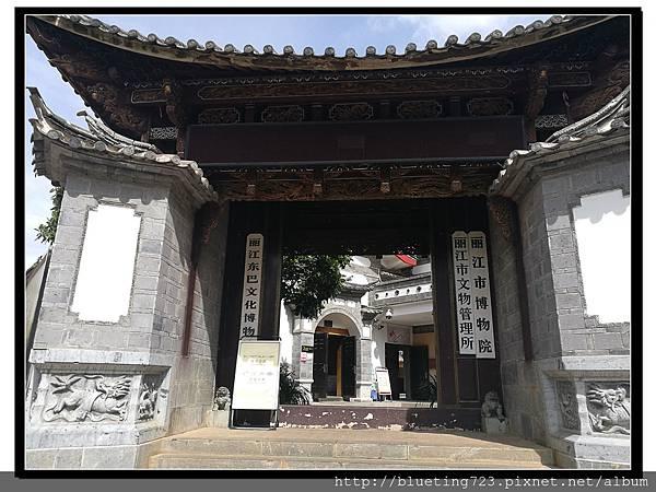 雲南麗江《黑龍潭公園》東巴文化博物館 1.jpg