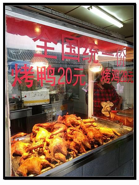 雲南麗江《忠義市場》北京韓府爆烤鴨2.jpg