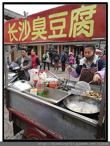 雲南麗江《忠義市場》長沙臭豆腐1.jpg