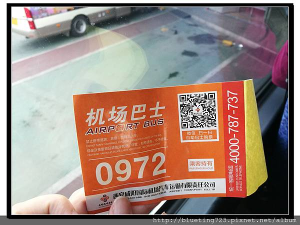 西安《機場巴士》6.jpg