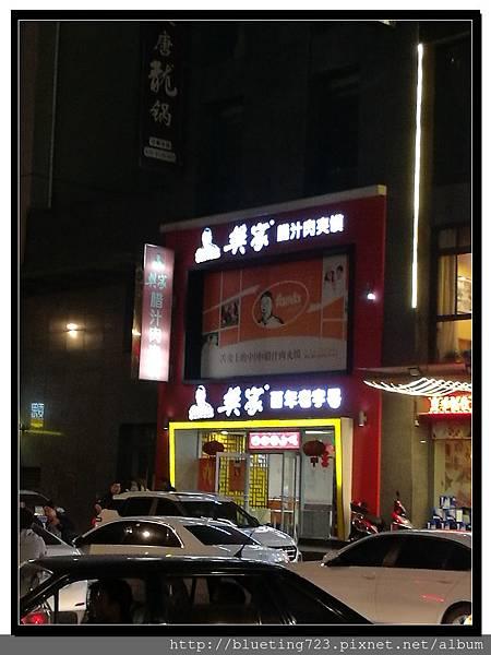 西安《樊家臘汁肉夾饃》1.jpg