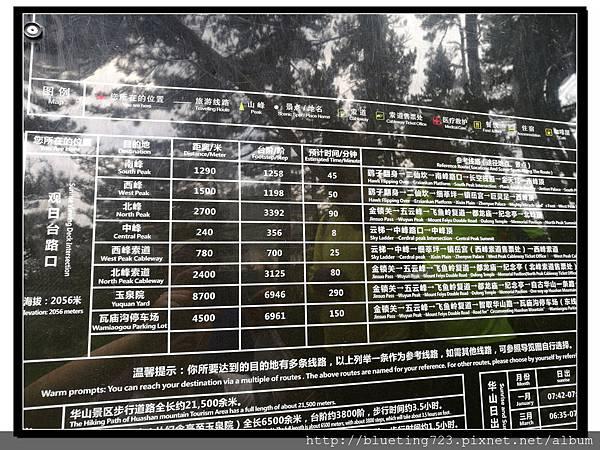 陜西華陰《華山》26.jpg