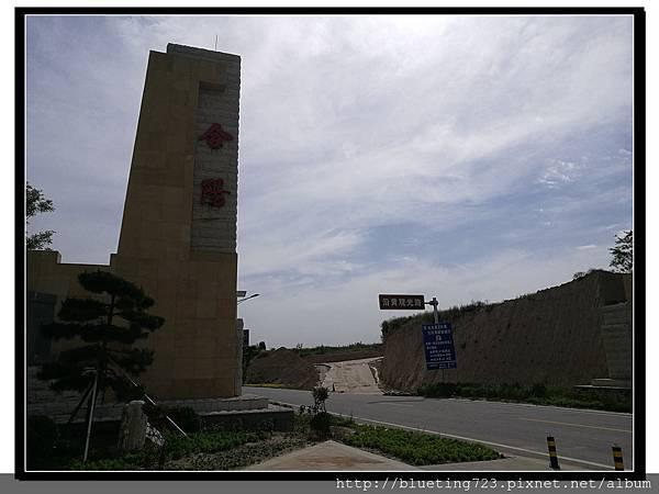 西安《壺口瀑布》沿黃公路 1.jpg