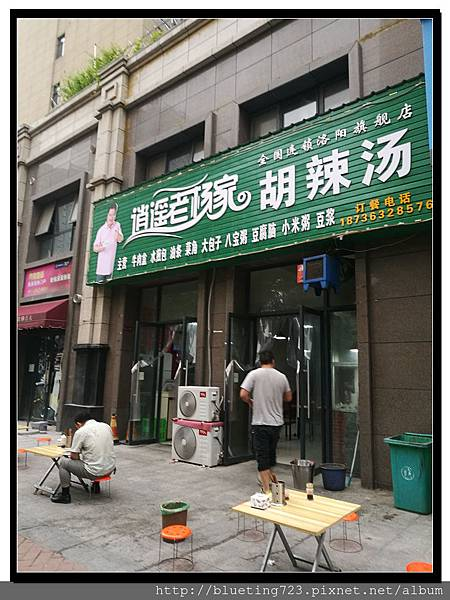 河南洛陽《逍遙老楊家 胡辣湯》.jpg
