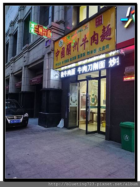 河南洛陽《中國蘭州牛肉麵》1.jpg