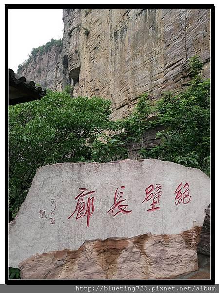 河南輝縣《萬仙山景區》絕壁長廊2.jpg