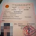 越南簽證.jpg