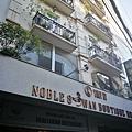 越南‧河內《Noble & Swan Boutique Hotel 諾伯史旺精品酒店》2.jpg