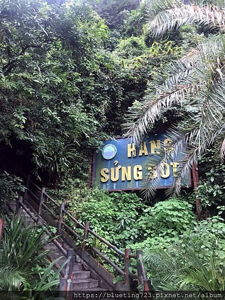 越南《下龍灣Halong Bay》驚訝洞Surprising Cave 1.jpg