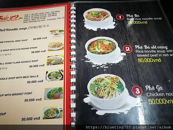 越南峴港《Pho29》2.jpg