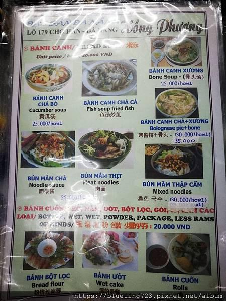 越南峴港《韓市場》大骨麵2.jpg