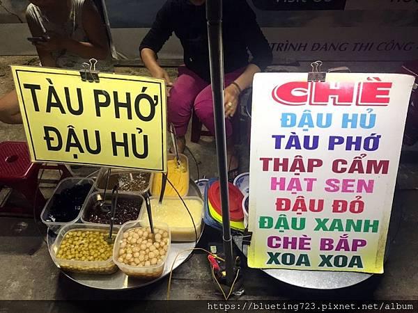 越南‧會安《豆花》1.jpg