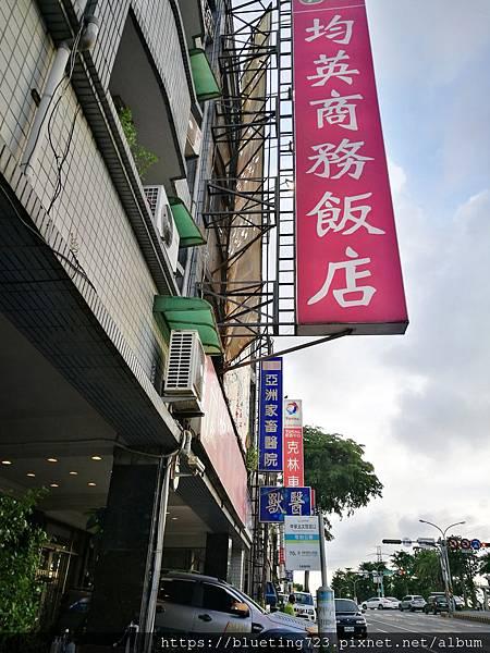 台南《均英商務飯店》1.jpg