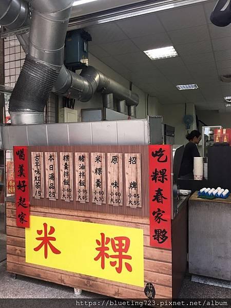 台南《七誠米粿》1.jpg
